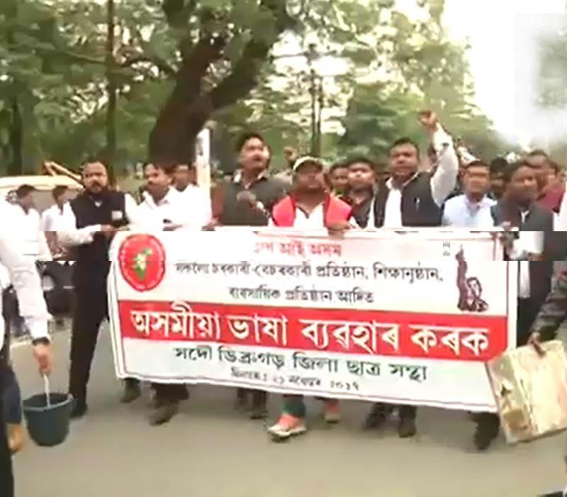 AASU members stage protest demonstration in Dibrugarh on November 21.