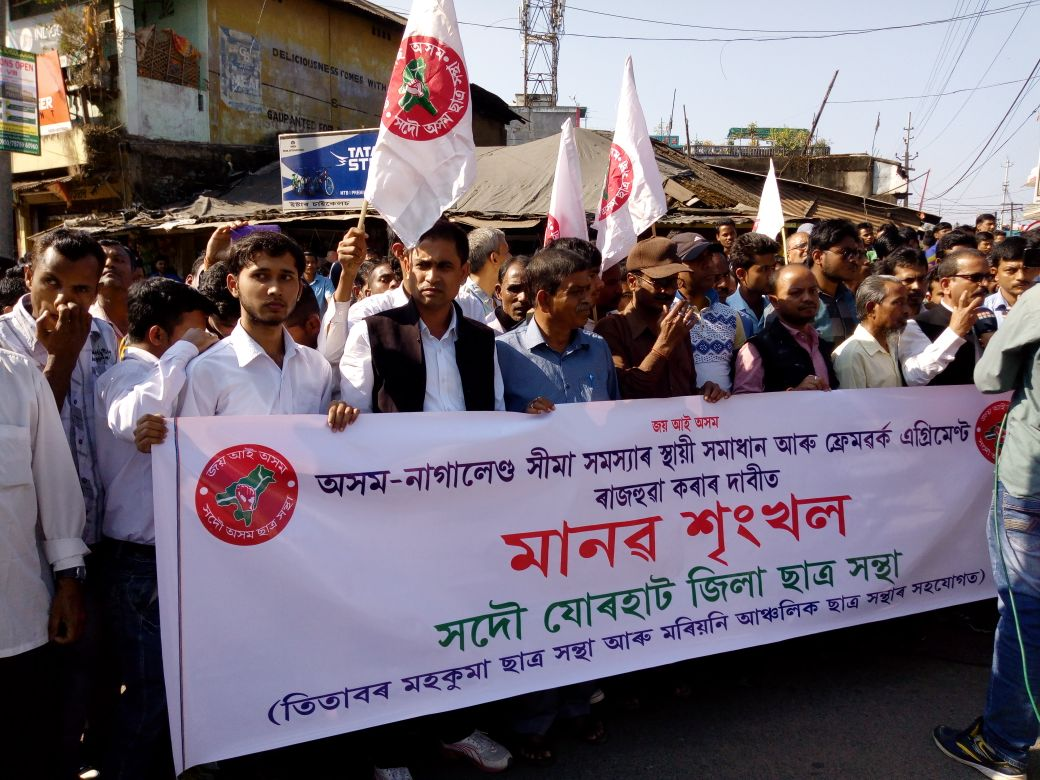 Jorhat AASU holds human chain protest against Naga pact 1