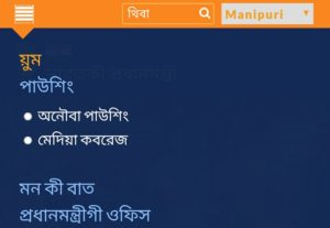 Assamese and Manipuri versions of PMO's official website launched 1