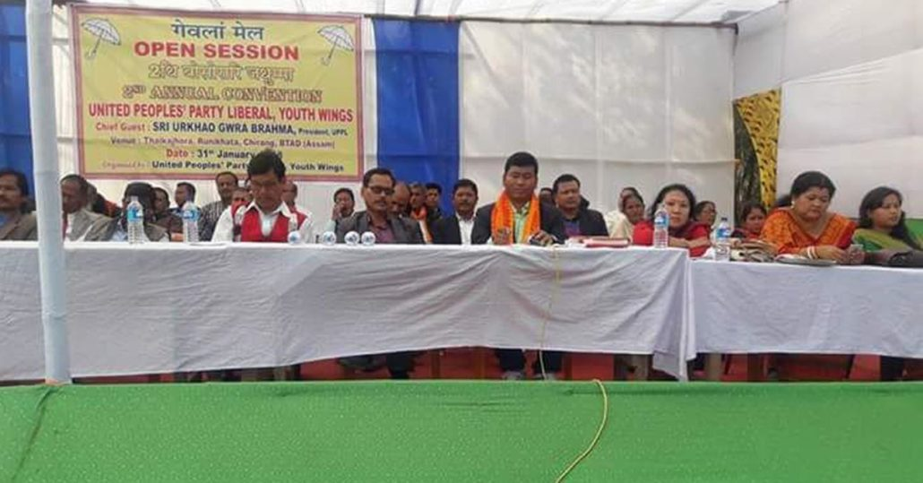 2nd annual convention of UPPL's youth wing concludes in Chirang 1