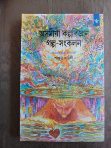 Assamese science fiction