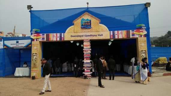 Brahmaputra Literature Festival