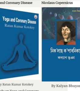 Treasure trove: Dibrugarh University comes up with publication on diverse subjects 2