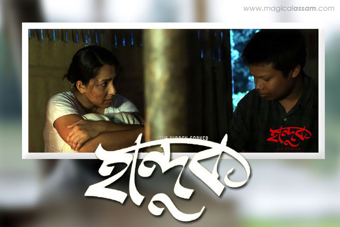 Cinematic Discourse of Assamese Cinema and Social Realities 1