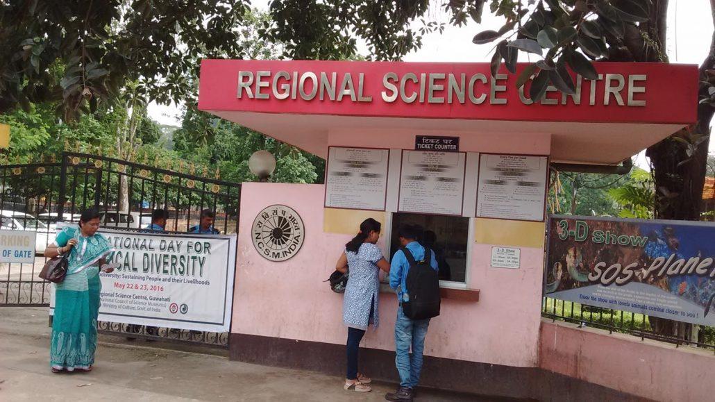 Regional Science Centre, Guwahati.