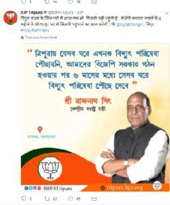 Rajnath's promise to provide power to each unelectrified household in power surplus Tripura raises eyebrows 1