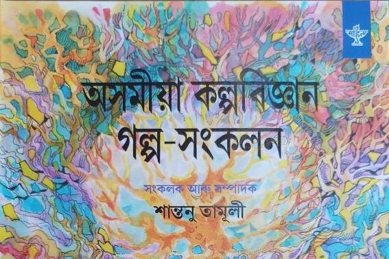 Assamese science fiction