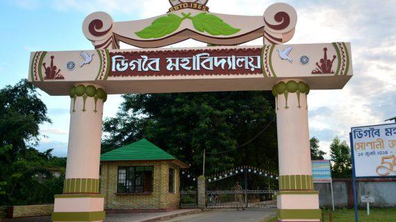 Digboi College
