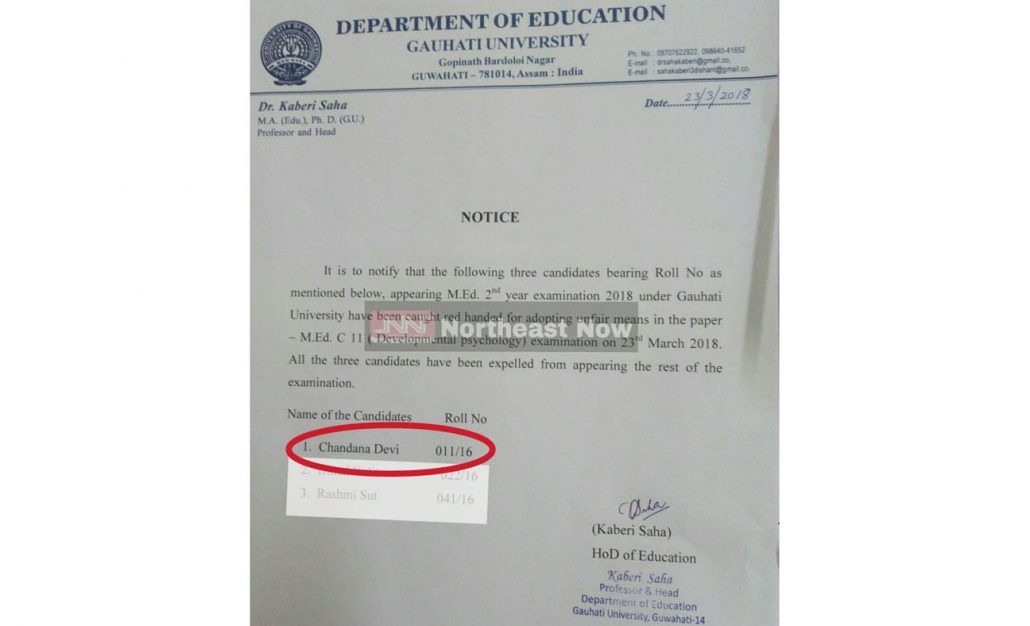 Training college teacher in Barpeta expelled from appearing in exam for adopting unfair means 1