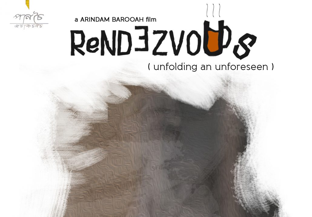 Arindam Barooah's Rendezvous deals with elements of perspective 1