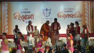 Agartala Book fair