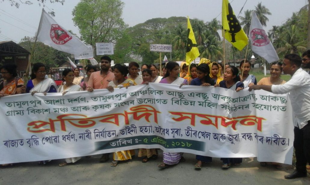 A view of the protest rally in Tamulpur.