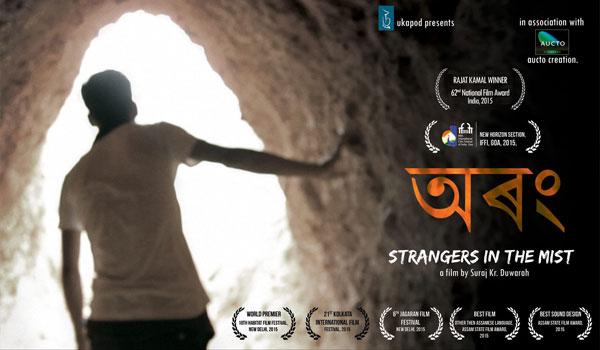 Assamese cinema