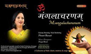 Bihu bonanza for music lovers: Singer Ranjan Bezbaruah comes up with Sanskrit song in Bihu tune 1