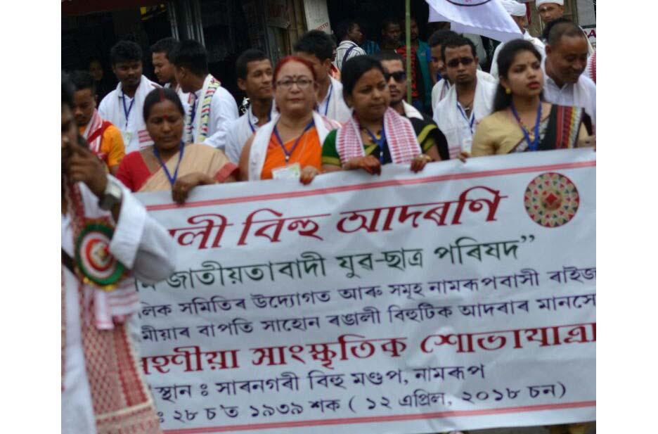 AJYCP initiative: Rongali Bihu celebration starts in Namrup 1