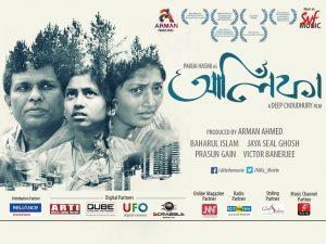 Alifa finally hits theatres across Assam on Friday 2