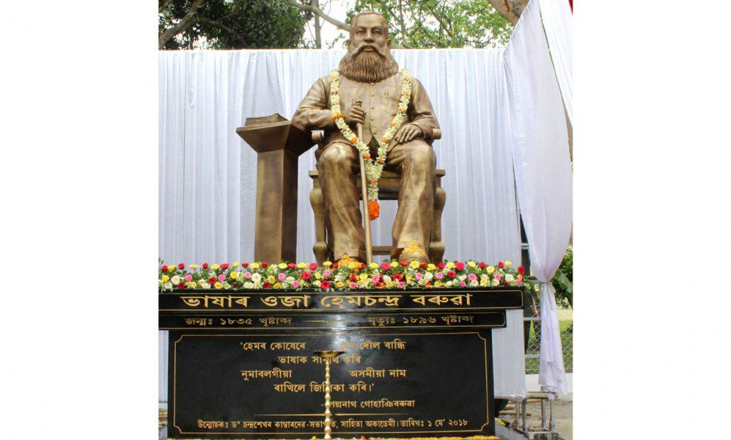 Bronze statue of Hemchandra Barua inaugurated at Gauhati University campus in Guwahati. UB Photos