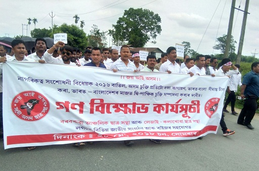AASU Barbarua unit in association with Lezai Kalakhowa unit taking out a protest rally against Citizenship (Amendment) bill 2016 in Dibrugarh on May 28, 2018. Photo: Avik Chakraborty