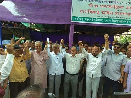 Two former Assam  CMs Tarun Gogoi and Prafulla Kumar Mahanta joining hands against BJP-led Government's attempt to implement the Citizenship (Amendment) Bill in Guwahati. File image: Northeast Now