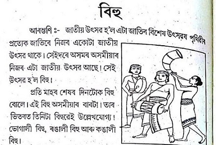 The page of the book where there are the wrong inputs on Bihu. Northeast Now