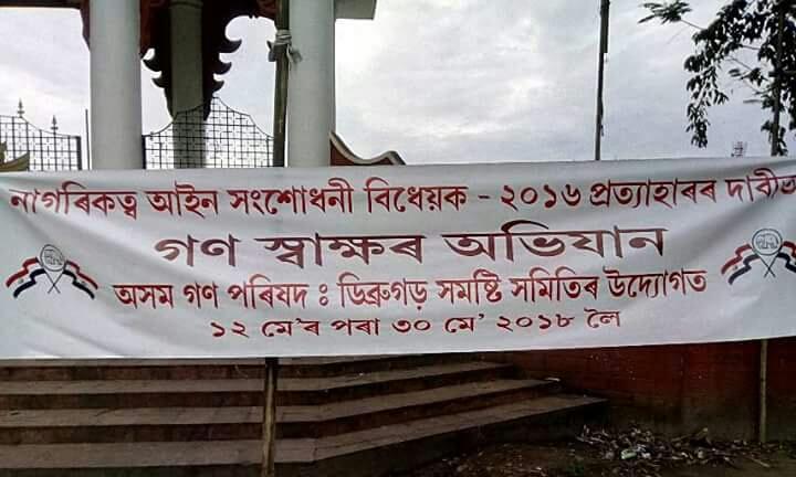 AGP's signature campaign