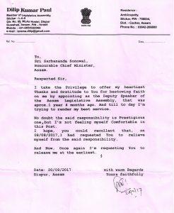 Assam Assembly Deputy Speaker Dilip Kumar Paul resigns 1