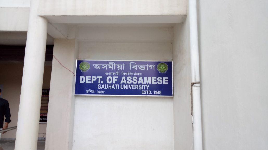 Department of Assamese, GU