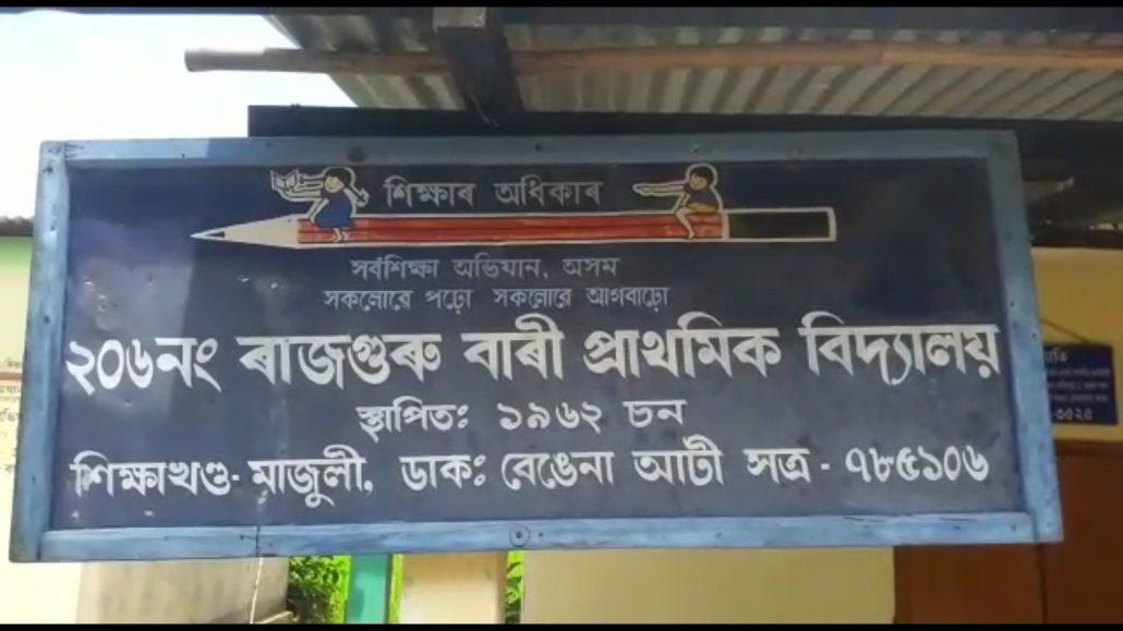 majuli school rice theft