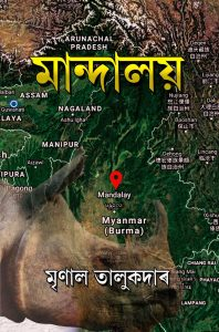 Mandalay book
