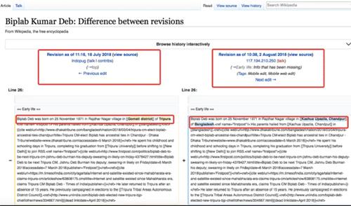 Biplab Kumar Deb Wikipedia page