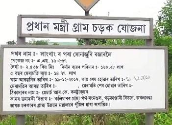 kaliabor road