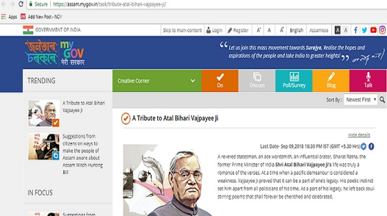 MyGov Assam has invited poems dedicated to Atal Bihari Vajpayee in all languages used across Assam in two categories. Picture credit: https://assam.mygov.in
