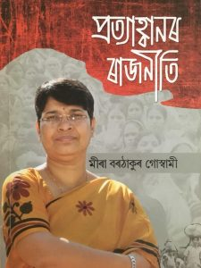 Mira Borthakur