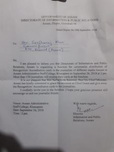 Unprofessional media managers put Sonowal in embarrassment 1