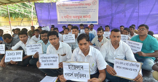 All Assam Minorities Students' Union staging two-hour sit-in demonstration in Guwahati against NRC state coordinator Prateek Hajela for striking out five of the 15 documents listed for inclusion of names in the final NRC. Photo: UB Photos