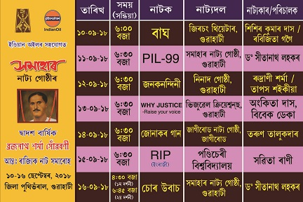 Brajanath Sharma Memorial Inter-State Drama Festival from September 10 1