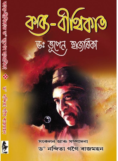 Anthology of verse on Bhupenda to come up on 92nd birth anniversary 2