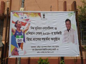 hima banner