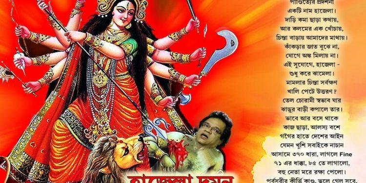 A poster depicting Goddess Durga slaying Prateek Hajela portrayed by NELECC on the day of Mahalaya in Silchar