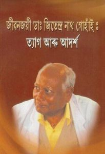 The biography of JN Gohain.