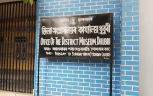 District Museum, Dhubri