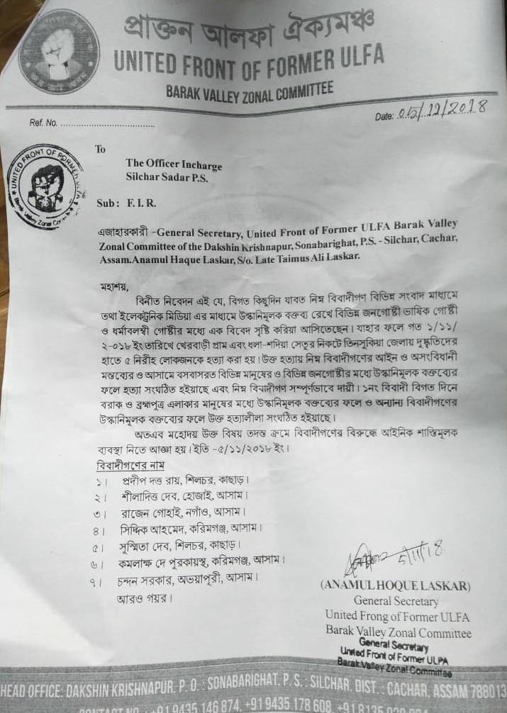 Former Barak ULFA leaders file case against Sushmita, Shiladitya & others 1