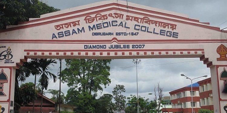 Main_Gate_of_Assam_Medical_College