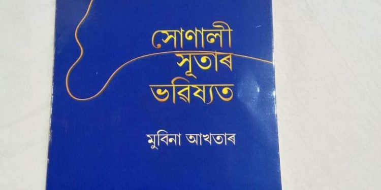 New book throws light on climate change impacts on Assam's Muga 1
