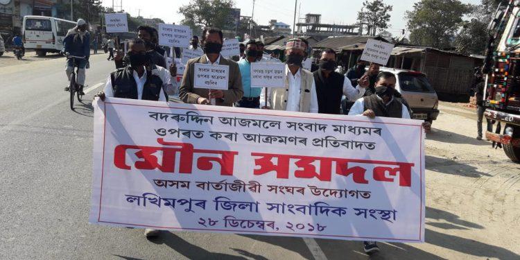 Lakhimpur district journalists hit the street against Badruddin Ajmal. Photo: Northeast Now.