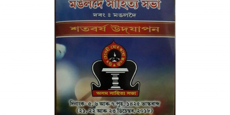 Mangaldai Sahitya Sabha