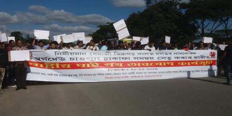 Protest in Dibrugarh