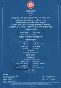 bogibeel invitation new