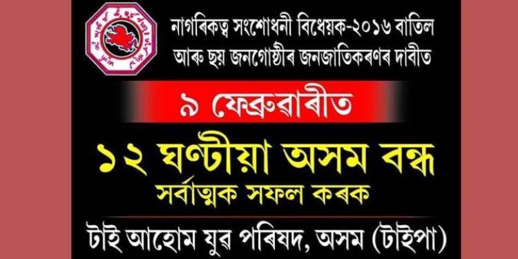 Assam bandh