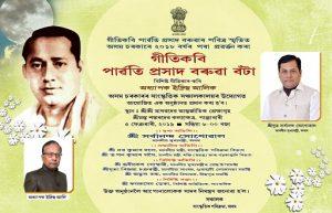 Assam: Geetikobi Parvati Prasad Baruah award for Prof. Idris Ali 4
